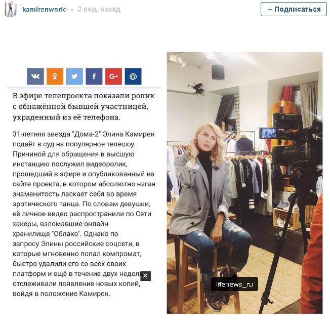 Элина Камирен скандальные фото