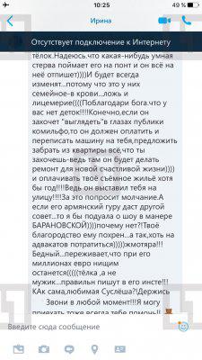 Интимная переписка и фото Ольги Бузовой на www.slyxi.com/category/only-exclusive