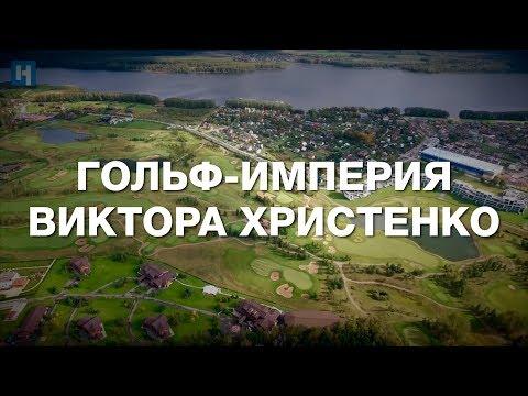 Гольф-империя Виктора Христенко