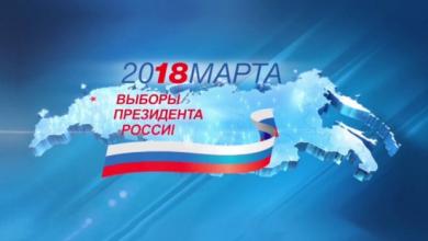 Photo of Выборы онлайн трансляция 2018 веб камера смотреть