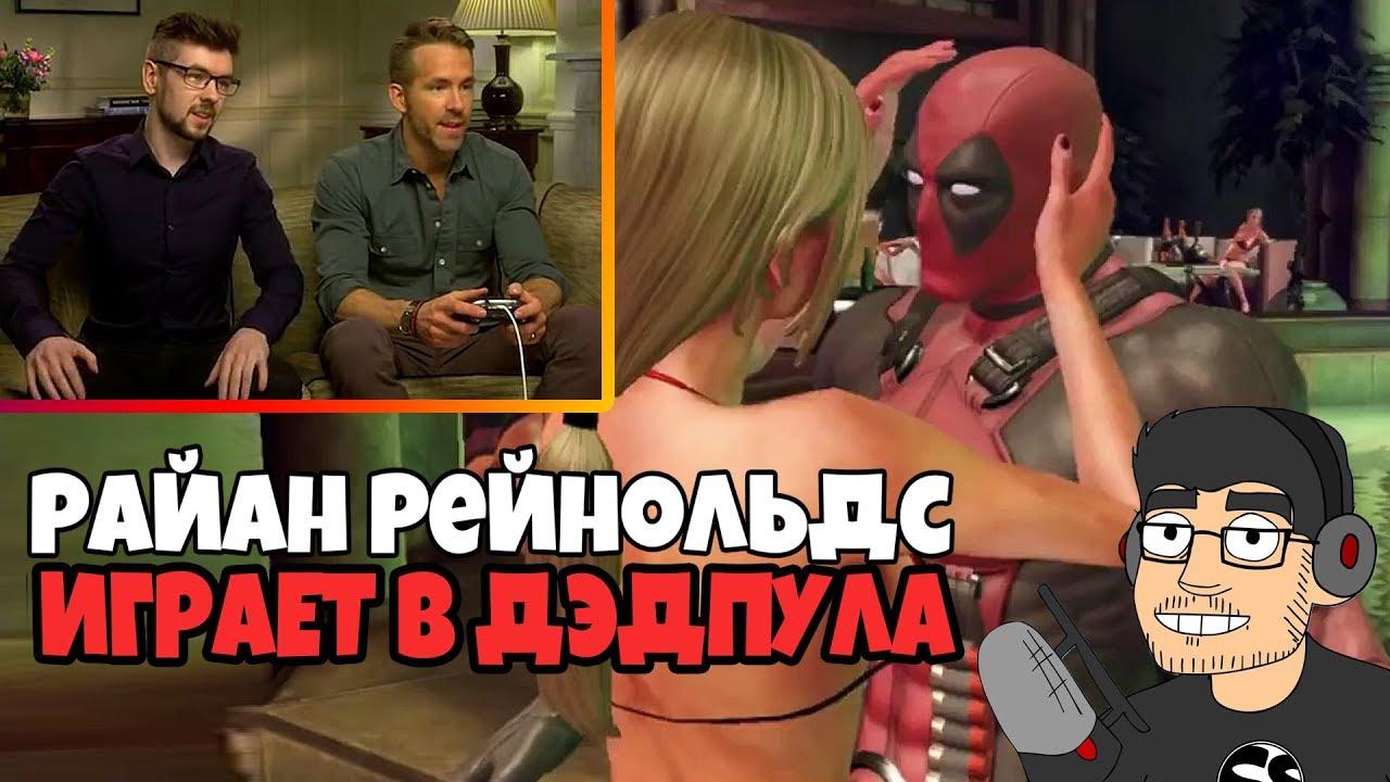 Райан Рейнольдс играет в Дэдпула (RUS VO)