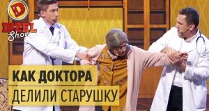 Семейная медицина: как врачи делили старенькую бабушку – Дизель Шоу 2018   ЮМОР ICTV