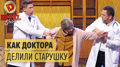 Photo of Семейная медицина: как врачи делили старенькую бабушку – Дизель Шоу 2018 | ЮМОР ICTV
