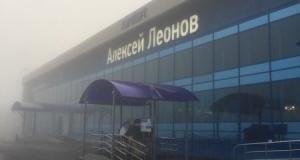 В аэропорту Кемерово отменили рейсы нескольких авиакомпаний из-за густого тумана