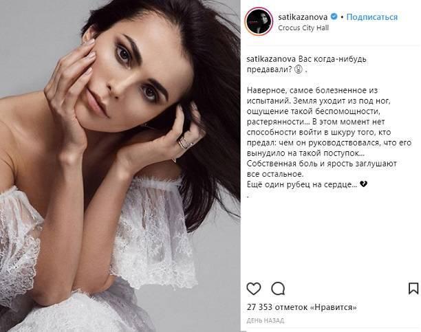 Сати Казанова подтвердила, что рассталась с мужем