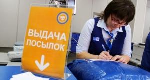 «Почта России» ворует посылки россиян, а затем продает их на барахолках