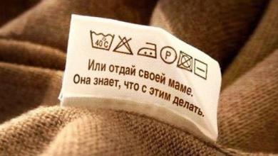 Photo of 10 неожиданных надписей на ярлыках одежды