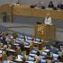 В Госдуме оценили итоги ЧМ-2018