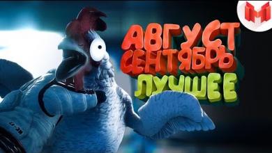 "Photo of ""Баги, Приколы, VR"" Лучшее за август и сентябрь 2018"