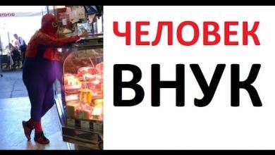 Photo of Лютые приколы. Супергерой ЧЕЛОВЕК-ВНУК