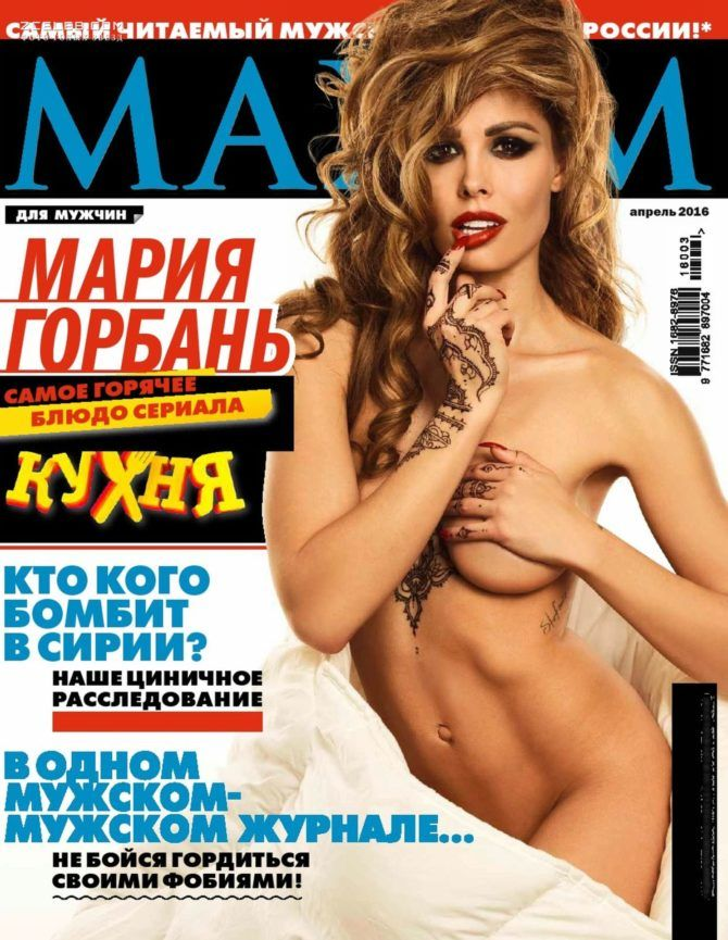 Мария Горбань сняалась в Максим