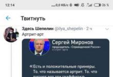 Photo of Оговорка Сергея Миронова превратилась в самый смешной тред недели