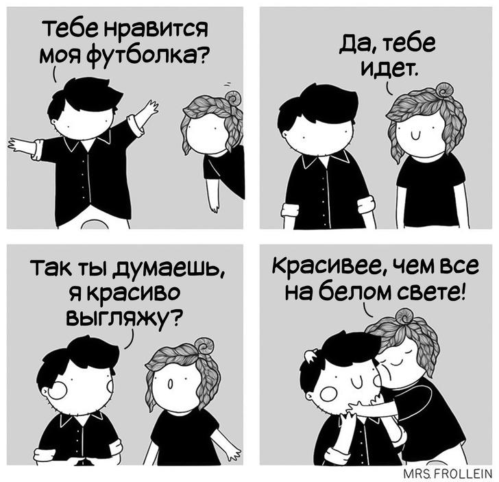 Комиксы о том, как выглядит простое человеческое счастье в отношениях